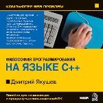Компьютер без проблем. Энциклопедия С++. Философия программирования
