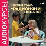 Аудиокурсы. Веселые уроки радионяни для школьников