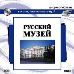 Электронная библиотека. Русский музей