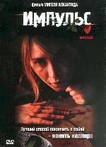 Информация о фильме: Название: Импульс Оригинальное название: Impulsos Год выхода: 2002 Жанр...