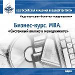 MBA. Системный анализ в менеджменте