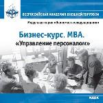 MBA. Управление персоналом
