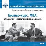 МВА. Маркетинг и стратегический менеджмент