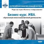 МВА. Организация внешнеэкономической деятельности