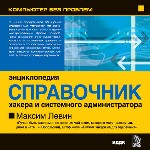 М.левин справочник хакера и системного администратора