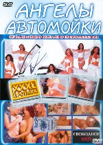 angeli-avtomoyki-porno-film