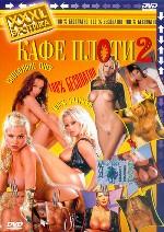 eroticheskiy-film-kafe-plot