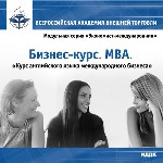 МВА. Курс английского языка международного бизнеса