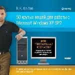 50 Крутых вещей, для работы с Microsoft Windows XP SP2. К. К. Альбов