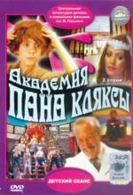 Академия пана Кляксы (DVD)