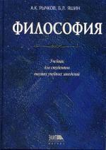 Философия. Рычков А.К., Яшин Б.Л