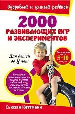 2000 развивающих попурри