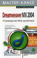 Dreamweaver MX 2004: Руководство Web-дизайнера: