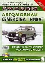 """Автомобили семейства """"Нива"""". Руководство по техническому обслуживанию и ремонту"""