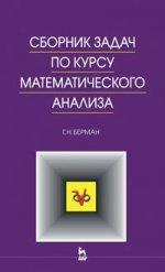Сборник задач по курсу математического анализа: Уч.пособие. 5-е изд., стер