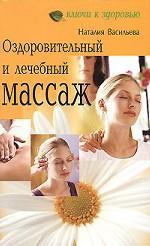 Оздоровительный и лечебный массаж