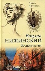 Вацлав Нижинский. Воспоминания