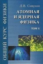 Общий курс физики. Т.5. Атомная и ядерная физика