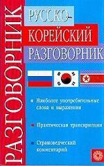Русско-корейский разговорник