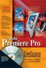 Adobe Premiere Pro. Библия пользователя