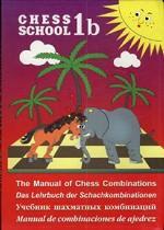 Учебник шахматных комбинаций. Том 1б