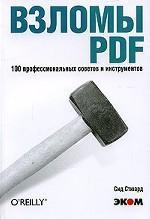 Взломы PDF. 100 профессиональных советов и инструментов. Практическое пособие