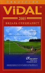 Vidal 2005. Онкология. Справочник