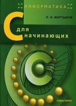Скачать Информатика  C для начинающих бесплатно Н. Мартынов