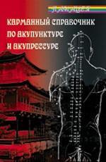 Карманный справочник по акупунктуре и акупрессуре