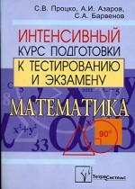 Математика. Интенсивный курс подготовки к тестированию и экзамену