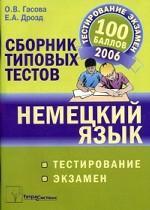 Немецкий язык. Сборник типовых тестов для подготовки к тестированию и экзамену. 2-е издание