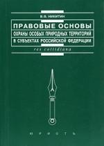 Правовые основы охраны особых природных территорий в субъектах РФ