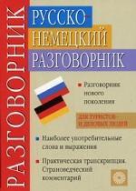 Русско-немецкий разговорник. 6-е издание