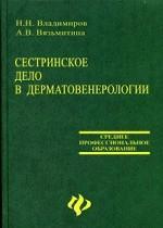 Сестринское дело в дерматовенерологии: учебное пособие. Издание 2-е
