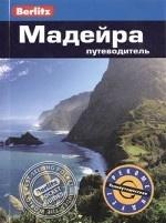 Мадейра. Путеводитель