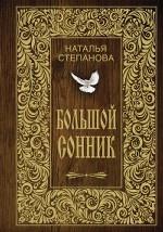 Скачать Большой сонник бесплатно Наталья Степанова