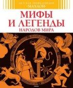 Мифы и легенды народов мира (нов.обл.)