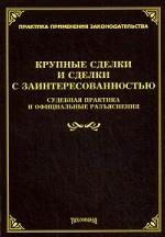 Крупные сделки и сделки с заинтересованностью: судебная практика и официальные разъяснения. Тихомирова Л. В