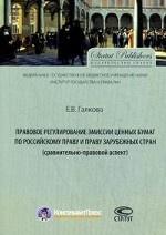 Правовое регулирование эмиссии ценных бумаг по российскому праву и праву зарубежных стран (сравнительно-правовой аспект). Галкова Е. В