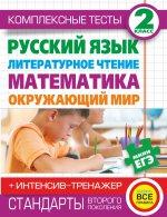 Комплексные тесты для начальной школы+интенсив-тренажер. Русский язык, литературное чтение, математика, окружающий мир, 2 класс