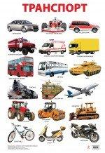 Транспорт. Учебный плакат 150x218