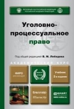 УГОЛОВНО-ПРОЦЕССУАЛЬНОЕ ПРАВО 2-е изд., пер. и доп. Учебник для бакалавриата и магистратуры