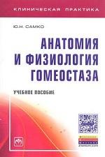 Анатомия и физиология гомеостаза: Учебное пособие. Самко Ю. Н