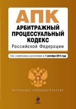 Арбитражный процессуальный кодекс Российской Федерации : текст с изм. и доп. на 1 сентября 2014 г