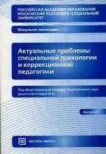 Актуальные проблемы специальной психологии и коррекционной педагогики. Вып. 2