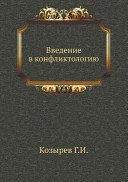 Введение в конфликтологию: учебное пособие