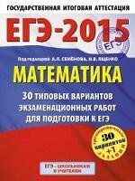 ЕГЭ-2015. Математика. 11 класс. 30+1 типовых вариантов экзаменационных работ для подготовки к ЕГЭ