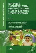 Теоретические и методические основы физического воспитания и развития детей раннего и дошкольного возраста. Учебник для студентов учреждений среднего профессионального образования