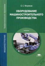 Оборудование машиностроительного производства: Учебник. 3-е изд., стер