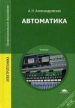 Автоматика. Учебник для студентов учреждений среднего профессионального образования
